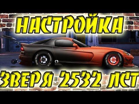 Drag Racing: Уличные гонки | НАСТРОЙКА САМОЙ ЛЮТОЙ В СТОКЕ | Dodge Viper 2009 8,3-литра движок