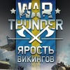 War Thunder (WarThunder) | Вар Тандер | Enlisted