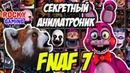 Rocky Gaming • РОККИ играет в ПЯТЬ НОЧЕЙ С ФРЕДДИ/FNAF 7 Ultimate Custom Night! Часть 2.