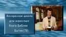 Библия Бытие 78 Воскресная школа для взрослых