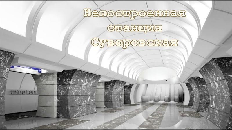 Непостроенная станция Суворовская