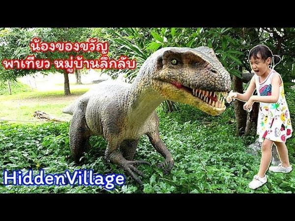 น้องของขวัญ | พาเที่ยว หมู่บ้านลึกลับ HiddenVillage 3592
