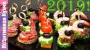 Быстрые Закуски к Новогоднему столу Закуски КАНАПЕ Мини бутерброды на шпажках