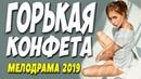 Фильм 2019 бросил любовницу!! ** ГОРЬКАЯ КОНФЕТА ** Русские мелодрамы 2019 новинки HD 1080P