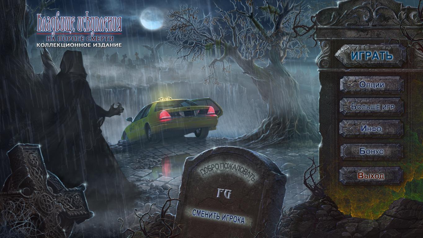 Кладбище искупления 8: На пороге смерти. Коллекционное издание | Redemption Cemetery 8: At Death's Door CE (Rus)
