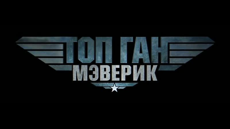 Топ Ган Мэверик 2020 Руs. трейлер Т. Круз Э. Харрис