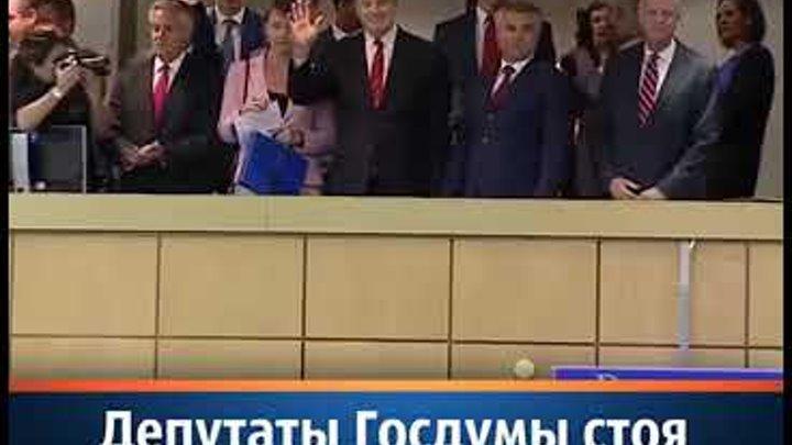 Депутаты Госдумы приветствовали стоя сенаторов США. Как Наталья Поклонская воевала против русских