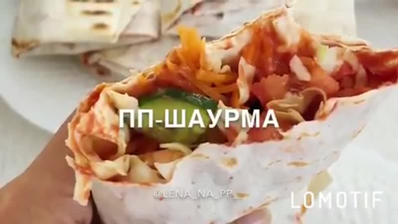 ПП Шаурма