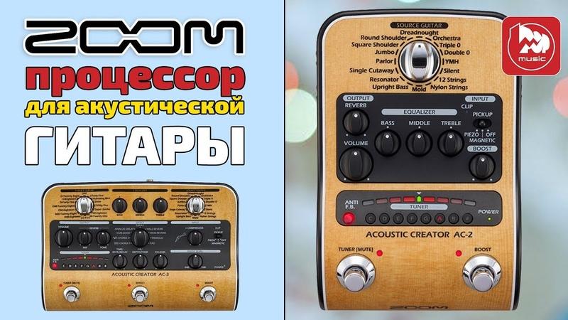 ZOOM AC-2 и ZOOM AC-3 - Гитарные процессоры для акустической гитары