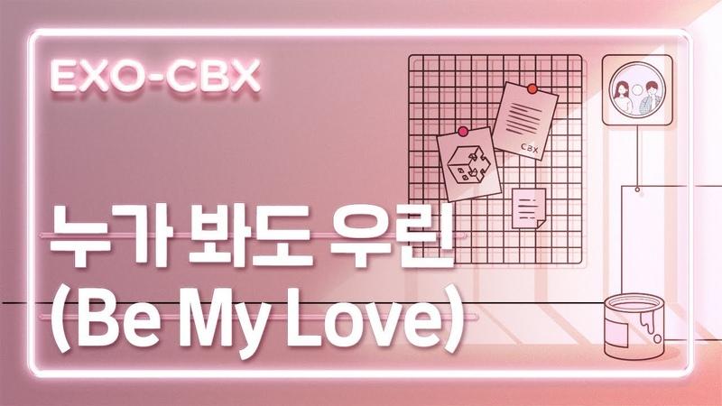 누가 봐도 우린 Be My Love EXO CBX 첸백시 Official Lyrics Eng Rom Han 가사 연플리4 OST