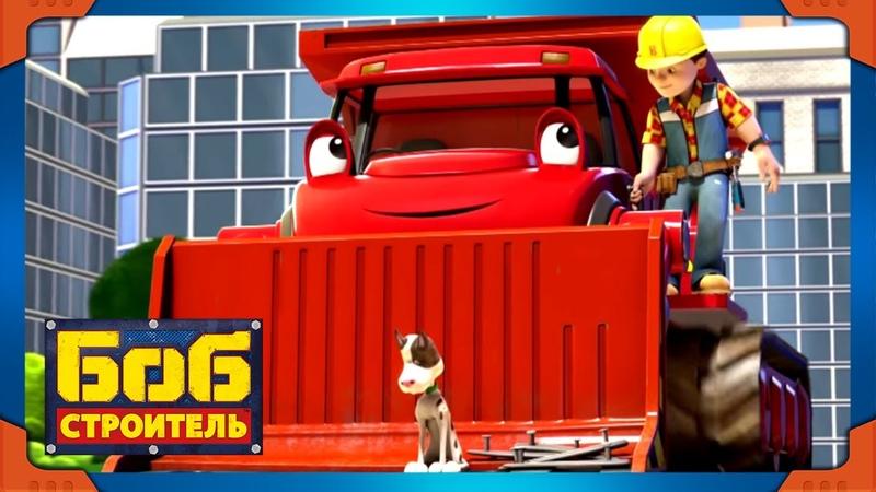 Боб строитель | Время исправить это! - день авиации | Городское телевидение | мультфильм для детей