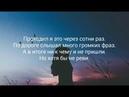 Shami - Плакала (Текст/Lyrics)