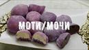 Как приготовить моти/мочи Японский десерт!English Subtitles