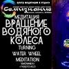 Медитация | Водяное Колесо | Центр CемиЗнание