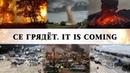 Глобальные катаклизмы Выход есть! Трейлер к передаче СЕ ГРЯДЁТ IT IS COMING на АЛЛАТРА ТВ