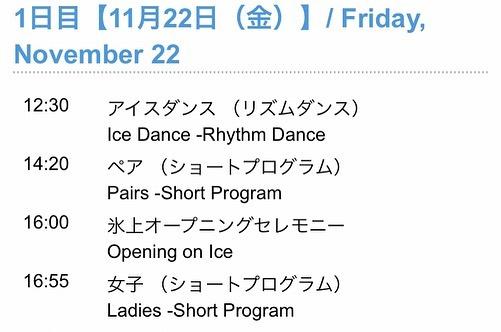 GP - 6 этап. NHK Trophy Sapporo / JPN November 22-24, 2019 TFeY5RLXbm0