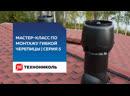Мастер-класс по монтажу гибкой черепицы Серия 5 Вентиляция крыши