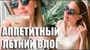 Посуда Villeroy Boch Полезные рецепты Новинки косметики