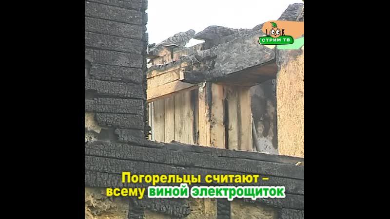 Три семьи в Ярославской области остались без крыши над головой