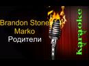 Brandon Stone Marko - Родители караоке