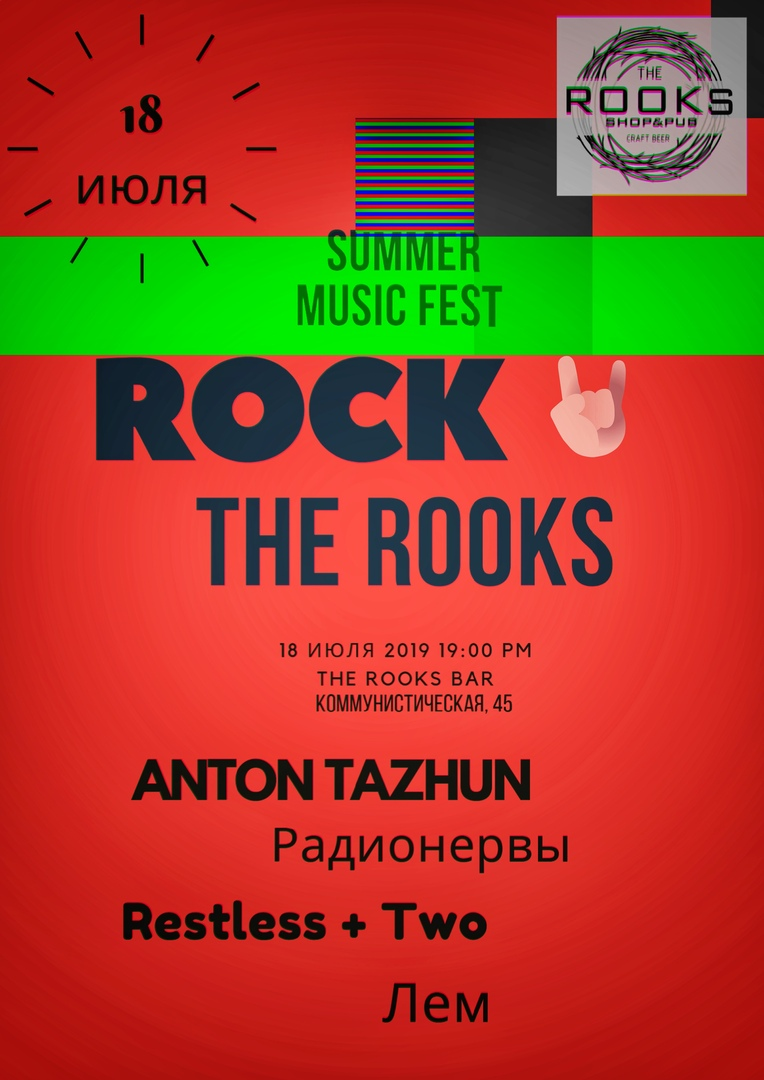 Афиша Новосибирск 18.07/ ROCK the Rooks (summer music fest)