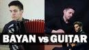 KALEO - WAY DOWN WE GO Guitar vs Bayan cover ft. Артем Мироненко