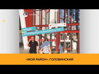 «мой район»- что изменилось в головинском районе — утром24