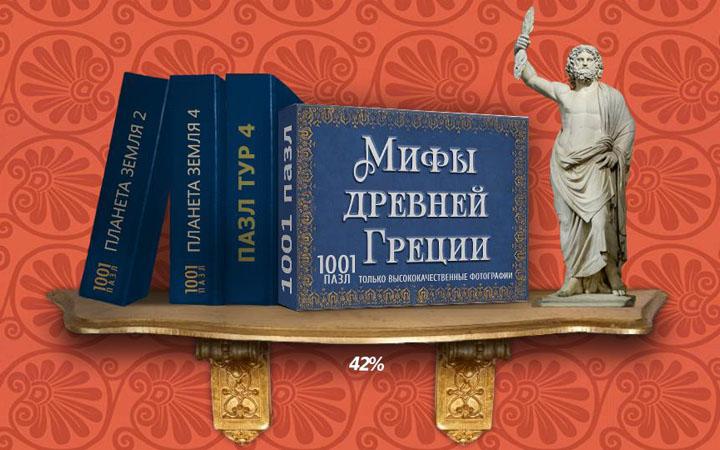 1001 Пазл: Мифы Древней Греции | 1001 Jigsaw: Myths Of Ancient Greece (Rus)