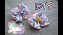 DIY Бантики с единорожками за 5 минут/ Unicorn bows/PAP Laço unicórnio/Arco