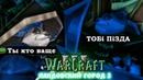 6 НЕОЖИДАННЫЙ ПОВОРОТ / Яйцо желаний / Warcraft 3 Пандовский город 3 прохождение