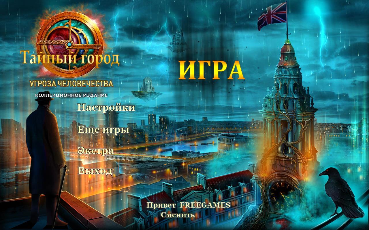 Тайный город 3: Угроза человечества. Коллекционное издание | Secret City 3: The Human Threat CE (Rus)
