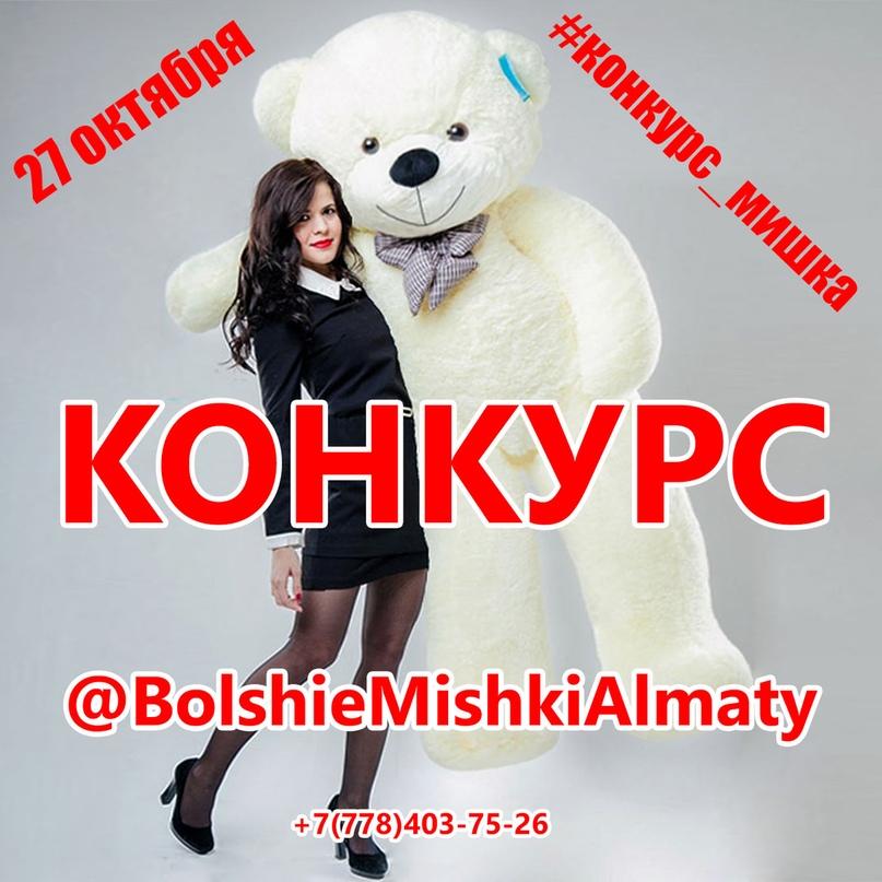 Друзья, напоминаем, что 22 октября у нас на странице Вконтакте пройдет розыгрыш огромного плюшевого мишки (пост с конкурсом закреплён у нас на стене https://vk.com/wall-85166239_12297)
