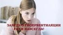 Гипервентиляция Пути решения проблемы!