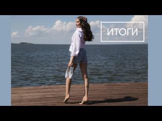 """Итоги конкурса """"все на пляж!"""", 15.07.2019."""