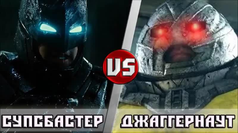 Суперменбастер против Джаггернаута