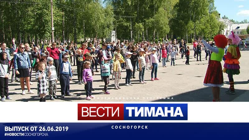 ✳ Вести Тимана. Сосногорск   26.06.2019