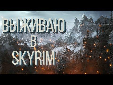 Выживаю в skyrim часть 2 ► skyrim хардкор