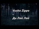 Vuska Zippo Ди Лай Лай текст