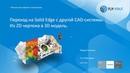 Запись вебинара Переход на Solid Edge с другой CAD системы Из 2D чертежа в 3D модель