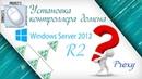 Установка контроллера домена Windows 2012 R2