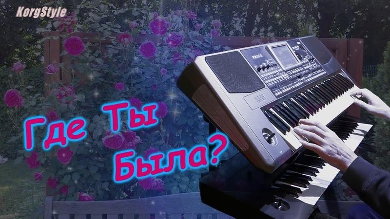 KorgStyle -Где ты была? (Korg Pa 900) Disco80 DemoVersion