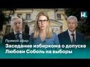 Заседание избирательной комиссии о допуске Любови Соболь на выборы в Мосгордуму