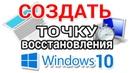 Точка восстановления Windows 10 Как создать и откатить для начинающих