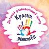 Краски Детства | Детский центр Рязань