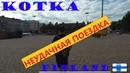 НЕУДАЧНАЯ ПОЕЗДКА - В ГОРОД КОТКА. ФИНЛЯНДИЯ .