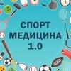 Спортивная Медицина - помощь спортсменам в СПб