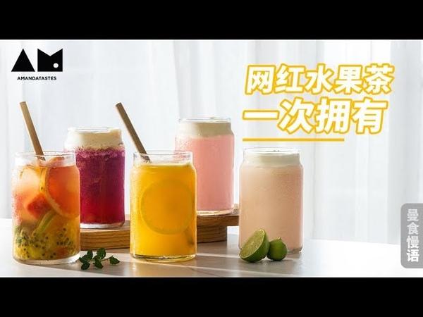 夏日清爽奶盖水果茶,一次学会五种口味 Fruit tea with Cheese cream top【曼食慢语】】