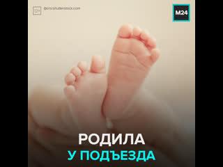 В Дзержинске женщина родила у подъезда своего дома  Москва 24