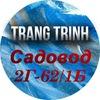 Khoi Dang 2г-62/1б