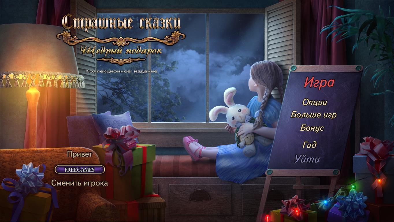 Страшные сказки 18: Щедрый подарок. Коллекционное издание | Grim Tales 18: The Generous Gift CE (Rus)